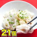 女性からも大人気!!リピーター続出のイチロー特製水餃子21個+特製酢醤油50g付き【セール】【雑誌掲載】【楽ギフ_のし…