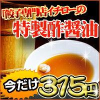 酢醤油バナー