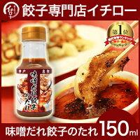 餃子専門店イチロー!【秘伝の味噌だれ100g】【神戸】【味噌だれ】【餃子】【ギョーザ】