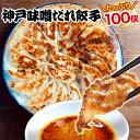 \楽天総合1位/イチロー餃子の神戸味噌だれ餃子100個送料無料(特製味噌だれ200g付)冷凍餃子 業務用 マツコ ぎょう…