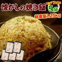 【同梱専用】懐かしの焼き飯5袋(1kg) チャーハン チャーハン 炒飯★焼き飯単品5袋★