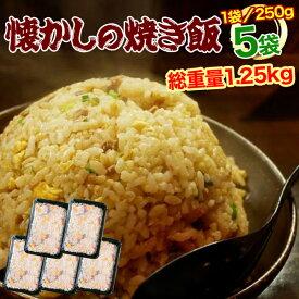 【同梱専用】懐かしの焼き飯5袋(1kg) チャーハン 炒飯★焼き飯単品5袋★母の日 父の日