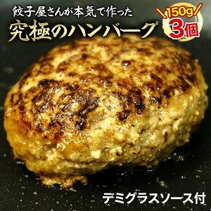 餃子屋さんが本気で作った究極のハンバーグ150g×3個(デミグラスソース30g×3個プレゼント)肉汁たっぷり!作りたて鮮度抜群の真空パック!餃子屋のノウハウを詰め込んだ究極の逸品!神戸