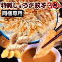 【同梱専用】1000円ポッキリ 送料無料 ★特製しょうが餃子30個★(味噌だれ付)生姜餃子 しょうが ショウガ 冷凍餃子 …