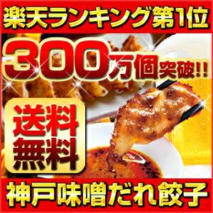 【餃子/送料無料】神戸名物★味噌だれ餃子50個セット★...