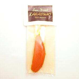 カラスミ 半腹(オーストラリア産) 冷蔵便(冷凍便可) [ からすみ ]
