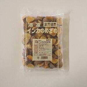 インカの目覚め(じゃがいも)1kg 北海道産 冷凍便 [インカのめざめ,乱切り]