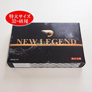 ブラックタイガーエビ 無頭(特大サイズ 32-48尾)1.8kg  冷凍便 [ブラックタイガー,無頭]