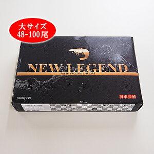 ブラックタイガーエビ 無頭(大サイズ 48-100尾)1.8kg 冷凍便 [ブラックタイガー,無頭]