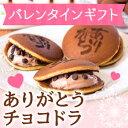 バレンタイン 義理チョコチョコドラ【1個入】「バレンタイン 2019 チョコレート チョコ 義理チョコ 本命チョコ 友チョ…