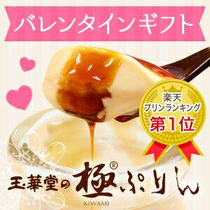 【バレンタイン ギフト】玉華堂の極プリン【4個入】
