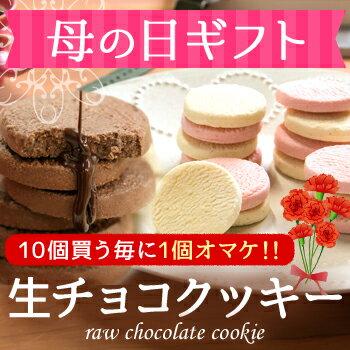 【母の日 ギフト】とろける生チョコクッキー6個入「母の日 スイーツ ギフト プレゼント 2018 お菓子 チョコレート クッキー 焼き菓子」