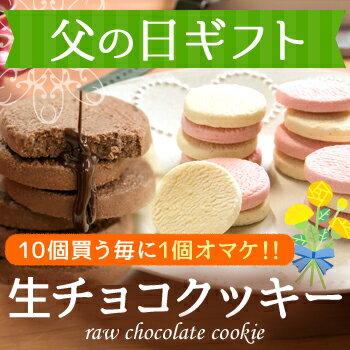父の日 ギフト とろける生チョコクッキー6個入「父の日 スイーツ ギフト プレゼント 2018 お菓子 チョコレート クッキー 焼き菓子」