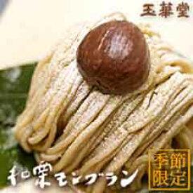 敬老の日 ギフト 敬老の日 プレゼント和栗モンブラン4個入「敬老の日 スイーツ お菓子 洋菓子 ケーキ」
