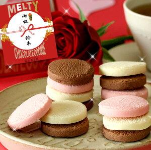 ギフト プレゼント スイーツとろける生チョコクッキー3枚入 名入れギフト お配り「ギフト スイーツ 2020 洋菓子 和菓子 お配り プレゼント お歳暮」