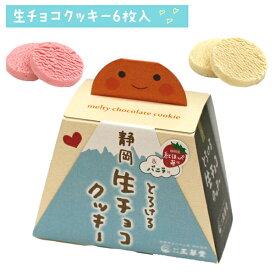 静岡とろける生チョコクッキー6枚入(苺、バニラ)【2020 クッキー 富士山 スイーツ 静岡 お土産 チョコ チョコレート】