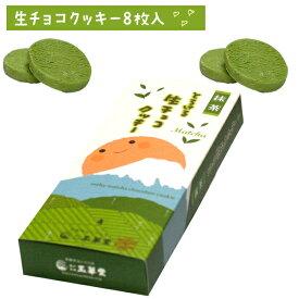 静岡とろける生チョコクッキー8枚入(抹茶)【2019 クッキー 富士山 スイーツ 静岡 お土産 チョコ チョコレート】