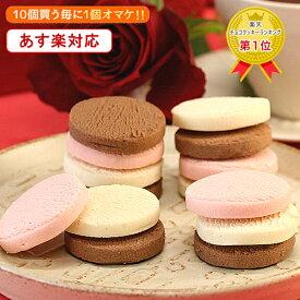 スイーツ ギフトとろける生チョコクッキー6個入「スイーツ お菓子 洋菓子 ケーキ」