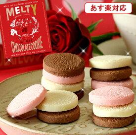 お中元 ギフト 10セット以上で送料無料 とろける生チョコクッキー3枚入「お中元 スイーツ お菓子 洋菓子 ケーキ」