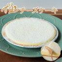 ギフト プレゼント スイーツ 誕生日プレゼント『極チーズケーキ』 1ホール濃厚チーズケーキ 贅沢チーズケーキ「お取り…