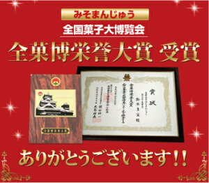 全国菓子大博覧会・全菓博栄誉大賞受賞みそまん