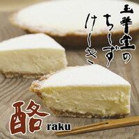チーズケーキ『酪(らく)』1ホール濃厚チーズケーキ 本格チーズケーキ 玉華堂のチーズケーキ 3種のチーズが入った贅沢チーズケーキ