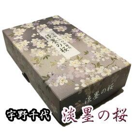 宇野千代のお線香【淡墨の桜】日本香堂