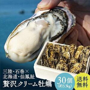 牡蠣好きが唸る美味さ!夏限定 贅沢クリーム牡蠣 手のひらサイズ 30個 約3kg 三陸 石巻 北海道 仙鳳趾 かけあわせ品種 漁師直販 新鮮 鮮度バツグン 巣篭もり おうちごはん ギフト 贈り物【ク