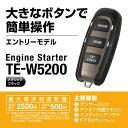 カーメイト TE-W5200 本体のみ【ハーネス別売り】リモコンエンジンスターター【アンサーバック】CARMATE TEW5200