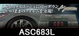 【在庫有】データシステム ASC683L エアサスコントローラーセット LS500/500h用 H29.12〜 VXFA50・55/H29.10〜GVF50・55 ASC680L
