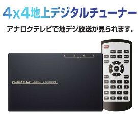 KEIYO 車載用地デジチューナー AN-T019 4x4 フルセグ 地上デジタルチューナー ケイヨーエンジニアリング ( AN-T018後継 )