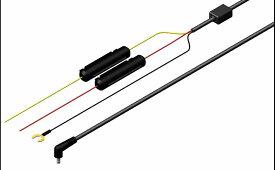 コムテック HDROP-09 駐車監視・直接配線コード 対応機種:ZDR-015 / ZDR-014 / ZDR-013