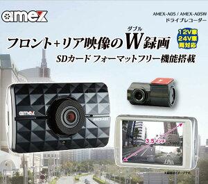 青木製作所AMEX-A05Wフロント+リアW録画12V/24V対応ドライブレコーダーGPS付LED信号対応地デジ電波対策駐車録画16GBSDカード付ハイビジョンドラレコ