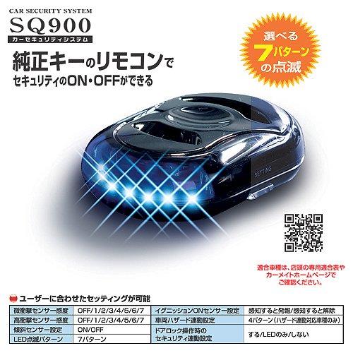 【在庫有】カーメイト SQ900 カーセキュリティ Ver2.0 車用 純正キーのリモコンでセキュリティのON/OFFが出来る OBDII電源で電池交換充電不要 盗難防止カーセキュリティー SQ-900