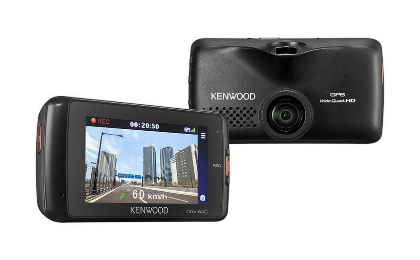 【在庫有】【送料無料】ケンウッド DRV-630 WQHD録画 HDR GPS Gセンサー搭載 ドライブレコーダー 駐車監視録画対応 地デジ対策済み LED信号対応 高画質ドラレコ DRV630 ( DRV-610 後継モデル )