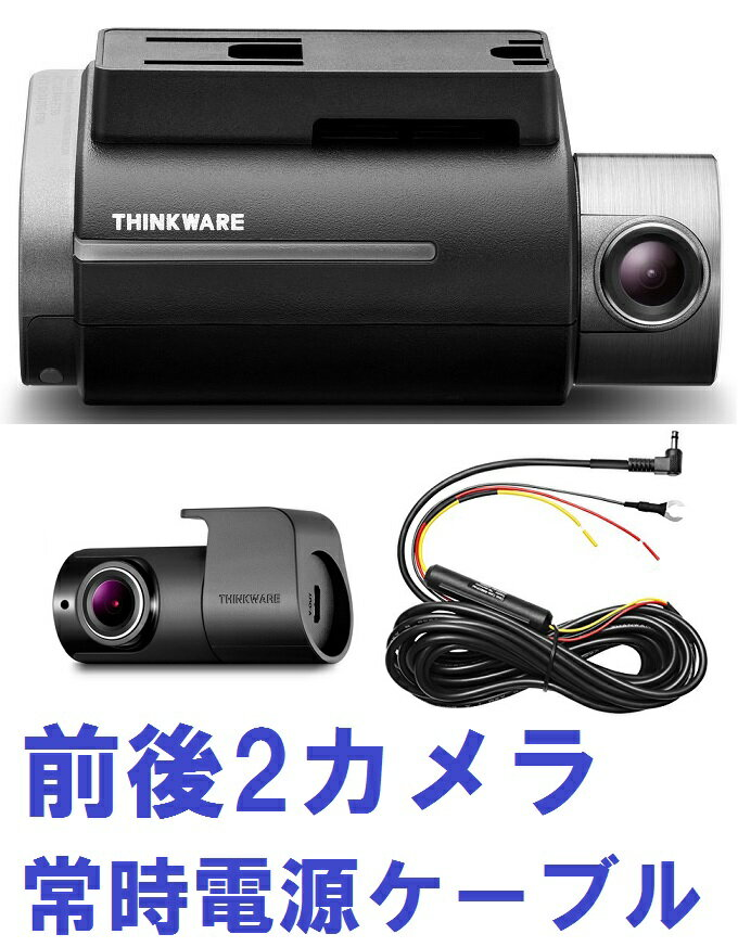 THINKWARE シンクウェア ドライブレコーダーF750 前後録画リアカメラ 常時電源ケーブル 3点セット BCFH-150 PA8-3M Wifi搭載 GPS内蔵 フルHDドラレコ 後方録画バックカメラ 常時電源接続配線セット