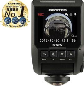 在庫有り即納 コムテック HDR360G 360度全方向対応ドライブレコーダー ノイズ対応 夜間画像補正 LED信号対応 センサー GPS 12V 24V 日本製3年保証 360℃ 全方位ドラレコ HDR-360G
