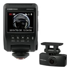 【在庫有り 即納】コムテック HDR360GW 360度全方向対応ドライブレコーダー+リヤカメラ ノイズ対応 夜間画像補正 LED信号対応 センサー GPS 12V 24V 日本製3年保証 360℃ 全方位ドラレコ HDR-360GW