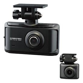 在庫有り 即納 コムテック ZDR-035 シガー電源 前後2カメラ フルHD200万画素 HDR GPS 高速録画ドライブレコーダー 地デジ電波干渉対策済み LED信号対応 ハイビジョンドラレコ ZDR035