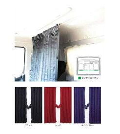 【送料含めた総額最安】ジェットイノウエ トラック用センターカーテン(宙 そら) アコーディオン式 ブラック 黒 縦1000mmx横1200mm 左右セット 507061