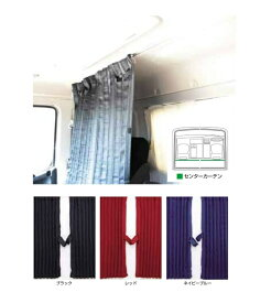 【送料含めた総額最安】ジェットイノウエ トラック用センターカーテン(宙 そら) アコーディオン式 ネイビーブルー 紺色 縦1400mmx横1200mm 左右セット ハイルーフ車用 507076