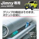 【在庫有り】星光産業 EE-214 EXEA Jimny専用 アシストグリップポケット ジムニー/ジムニーシエラ(JB64W/JB75W系)専用…