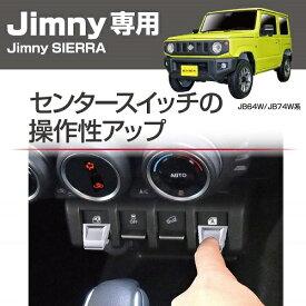 【在庫有り】星光産業 EE-216 EXEA Jimny専用 スイッチエキステンション ジムニー/ジムニーシエラ(JB64W/JB77W系)専用設計 EE216