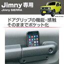 【在庫有】星光産業 EE-215 EXEA Jimny専用 ドアグリップポケットベース ジムニー/ジムニーシエラ(JB64W/JB78W系)専用…