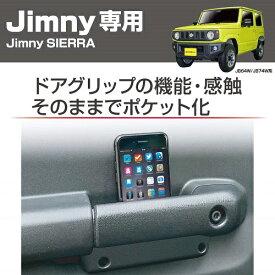 星光産業 EE-215 EXEA Jimny専用 ドアグリップポケットベース ジムニー/ジムニーシエラ(JB64W/JB78W系)専用設計 EE215