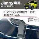星光産業 EE-219 EXEA Jimny専用 リアデフォッガーカバー ジムニー/ジムニーシエラ(JB64W/JB74W系)専用設計 デフォッ…