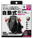 カシムラ KW-13 QI対応 ワイヤレス充電器自動開閉ホルダー 吸盤式 スマホをかざすだけ...