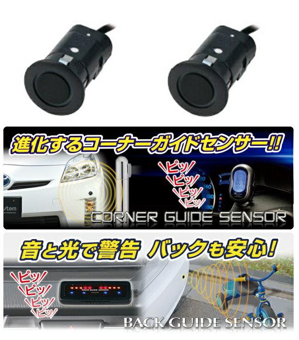 【在庫有り 即納】【全国送料無料】データシステム US2522 コーナーガイドセンサー バックガイドセンサー オプションセンサー 追加センサー2個セット US-2522 車庫入れサポート 事故防止