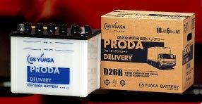 GSユアサバッテリー PDL-D26L配送車専用高性能カーバッテリー PRODA DELIVERY プローダデリバリー