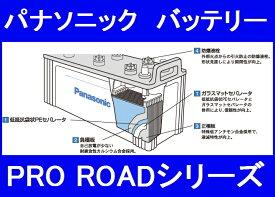 パナソニック N-75D23L/R1(N-75D23L/PRの新型モデル) トラック・バス用カーバッテリー PRO ROAD[プロロード] [製品保証24か月または6万km][75D23L-PR 75D23L]
